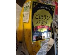 ユニフルーティージャパン 高地熟成栽培 ごほうびバナナ