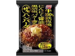 味の素冷凍食品 ザ★ハンバーグ