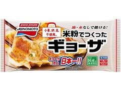 味の素冷凍食品 米粉でつくったギョーザ
