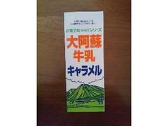木村(熊本) 大阿蘇牛乳キャラメル 18粒