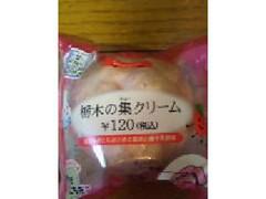 ファミリーマート Sweets+ 栃木の集クリーム 袋1個