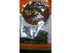 夏目製菓 みんなのおやつ 黒かりんとう 袋135g