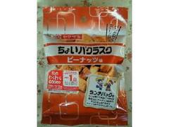 ヤマザキ ちょいパクラスク ピーナッツ味 袋45g