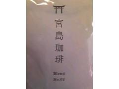 宮島珈琲 Blend NO.02