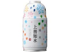 かわいいデザインのカップ付きボトル缶♪「上善水如」4本セット