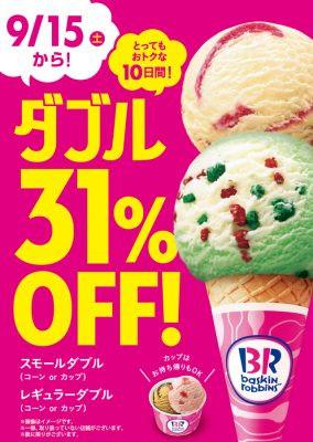 サーティワンアイスクリーム ダブル31%オフ!