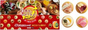 47都道府県のご当地食材でおつまみ!「オン・ザ・リッツ」レシピが登場