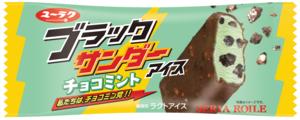 人気チョコ「ブラックサンダー」がチョコミントアイスになっちゃった!