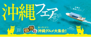 ミニスト沖縄