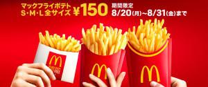 マックフライポテトがS・M・L全サイズ¥150!