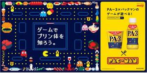 「明治プロビオヨーグルトPA-3」が「パックマン」と期間限定タイアップ!特別ゲームを5月22日から配信
