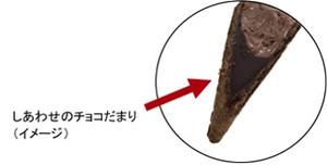 江崎グリコ ジャイアントコーン<大人のショコラベリー>