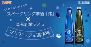 スパークリング清酒「澪」×森永乳業アイス マリアージュ選手権