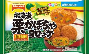 冷凍食品 コロッケ1位:テーブルマーク『北海道栗かぼちゃコロッケ』