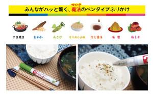 マジックふりかけ日本の味シリーズ