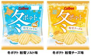 冬ポテト 粉雪ソルト味・粉雪チーズ味_1