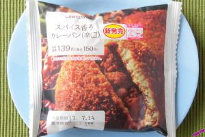 青唐辛子配合、豚肉や野菜の旨味が詰まったカレーフィリングを引きのあるパン生地に包んで揚げたカレーパン。
