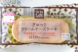 ヨーグルトと北海道産クリームチーズ使用でしっかりミルクの味わいがありつつさっぱり仕上がったチーズケーキ。