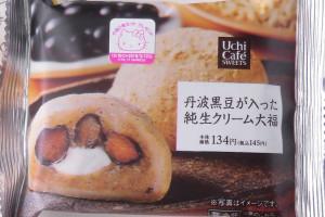"""年末年始らしく""""丹波の黒豆""""を丸ごと使った純生クリーム大福。"""
