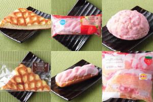 ファミリーマート「チーズクリームパン」、ファミリーマート「エクレアみたいなパン(いちご&ホイップ)」、ローソン「いちごのメロンパン いちごクリーム&ホイップ」