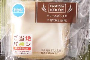 四角く焼き上げたソフトなパンにミルク風味のクリームを絞った福島郡山のご当地パン。