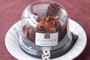ココアスポンジの上にチョコソース入りムースを置き、チョコクリームを絞ってドーム状に仕上げた4層仕立てのチョコケーキ。