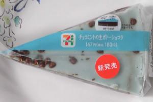 人気の生ガトーショコラの上にチョコチップ入りのミントクリームを組み合わせた1ピーススイーツ。