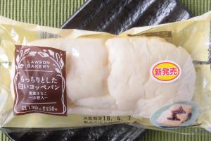 黒蜜入りきなこクリームとシート状の求肥を、白くもちもちとした歯切れよい生地の両端いっぱいにサンドしたコッペパン。