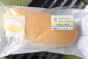 ホイップクリームと卵風味豊かなカスタードをサンドしたふんわりふっくらコッペパン。