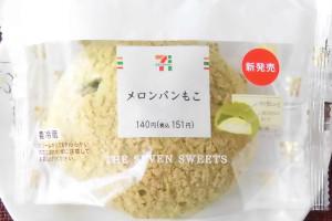 もちっとした生地にクッキー生地を重ねて北海道産メロン果汁入りホイップを入れ、メロンパンに見立てた「もこ」シリーズ新作。
