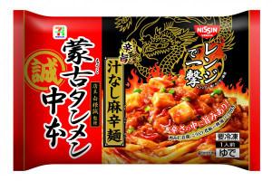 『セブンプレミアム 蒙古タンメン中本 汁なし麻辛麺
