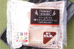 福島の酪王乳業とコラボした、カフェオレ味クリームを絞ったご当地パン。