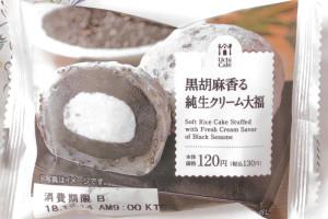北海道産生クリームと、黒胡麻の香ばしいコクを合わせた絹ごし餡とを新潟県産羽二重粉のやわらかなおもちで包んだ大福。