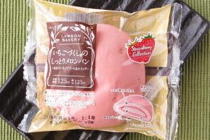 あまおう苺入りのクリームとジャムを、生地・いちごクリーム・ホイップに使用したいちごづくしのしっとりメロンパン。