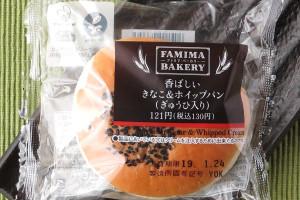 きなこペーストと黒蜜風味ぎゅうひを包んで焼き上げ、ミルクホイップを注入したパン。