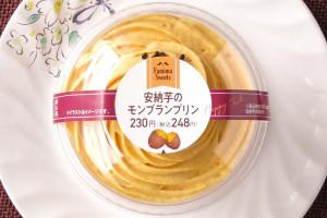 口どけなめらかなさつま芋プリンに濃厚安納芋ジャムと安納芋クリームを組み合わせたデザート。