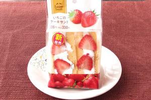 苺と濃厚すっきりホイップをふんわり自家製スポンジで挟んだケーキサンド。
