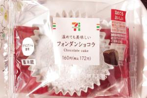 濃厚なショコラ生地をしっとり仕上げ、温めても冷たいままでも美味しく食べられるフォンダンショコラ。