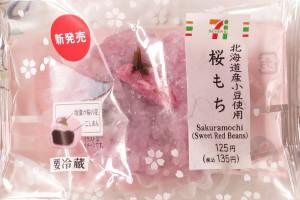 北海道産小豆のこしあんを道明寺粉で包み、塩漬けの桜の花を乗せた桜もち。