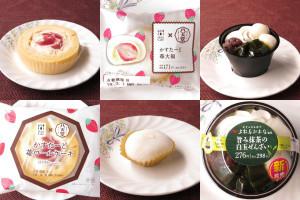 ローソン「Uchi Café×八天堂 かすたーど苺ロールケーキ」、ローソン「Uchi Café×八天堂 かすたーど苺大福」、ファミリーマート「旨み抹茶の白玉ぜんざい」