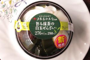 粒あんやムースに白玉・抹茶ゼリーをトッピングした宇治抹茶デザート。
