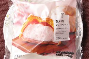 桜葉入り桜もち風ソースと桜クリームを詰め、桜色のグレーズをかけたシュークリーム。