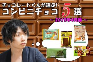 チョコレートくんが選ぶ!おすすめコンビニチョコ5選!【2019年4月編】