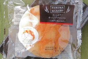 ミルクと塩バニラの2種のホイップをサンドしたメロンパン。