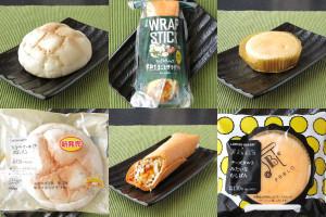ローソン「ショートケーキ!?メロンパン」、ローソン「PABLO チーズタルトみたいなむしぱん」、ファミリーマート「メロンデニッシュ(ホイップ&クリーム)」、ファミリーマート「ラップスティック 半熟たまごとサラダチキン」