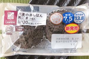 黒ゴマとそのペーストを、国産大麦粉使用のもっちり生地に練りこんだ蒸しパン。