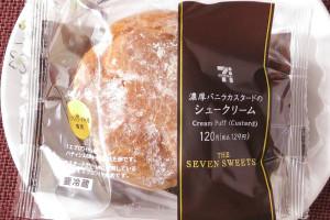 濃厚なバニラカスタードを、発酵バター使用の香ばしい皮に詰めたシュークリーム。