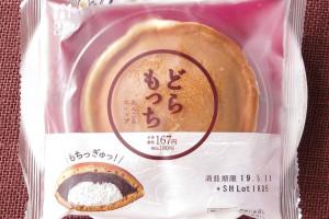 北海道産小豆の粒あんと生クリーム入りホイップをたっぷり、もちもちの薄皮生地にとじこめた生どら。