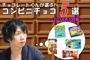 チョコレートくんが選ぶ!おすすめコンビニチョコ5選!【2019年5月編】