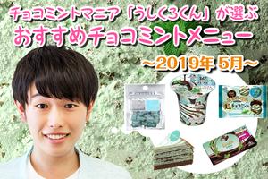 【5月編】チョコミントマニア「うしくろくん」が選ぶ!おすすめチョコミントメニュー!